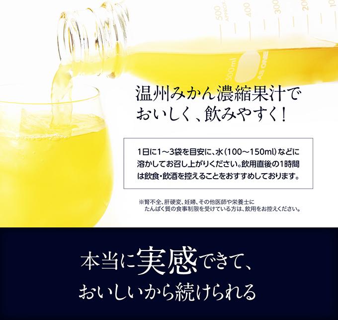 温州みかん濃縮果汁