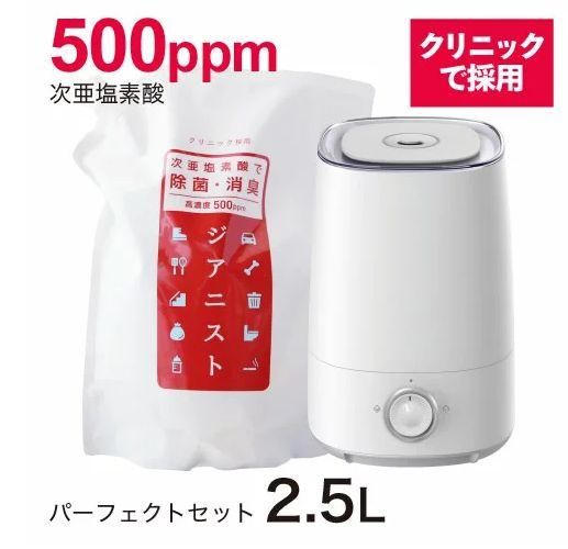高濃度次亜塩素酸500ppm「ジアニスト」パーフェクトセット2.3L