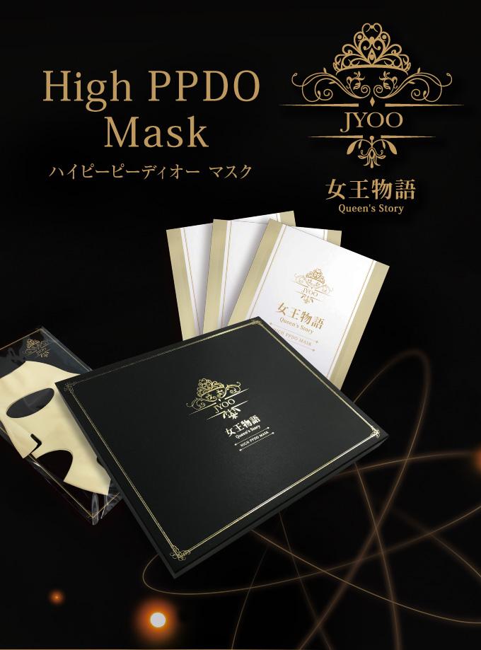 女王物語 HIGH PPDO MASK(ハイピーピーディーオーマスク)