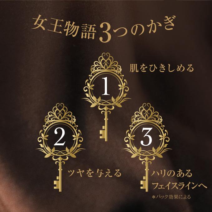 女王物語3つのかぎ