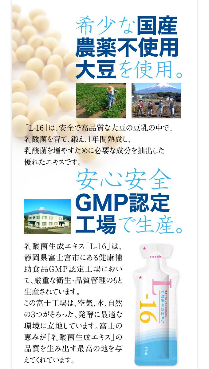 希少な国産農薬不使用大豆を使用。安心安全GMP認定工場で生産。