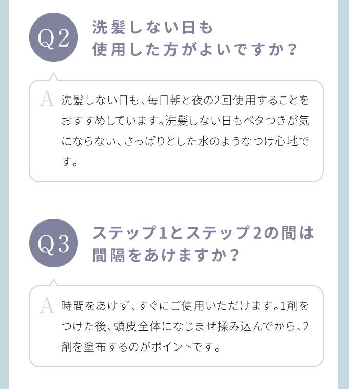 Q&A Q2~Q3
