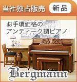 【新品】アンティーク調ピアノ