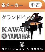 【中古】グランドピアノ
