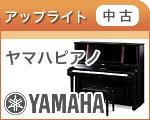 【中古】ヤマハ・アップライトピアノ