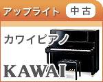 【中古】カワイ・アップライトピアノ
