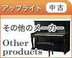 【中古】その他・アップライトピアノ