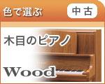 【中古】木目のピアノ