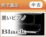 【中古】黒いピアノ