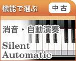 【中古】消音・自動演奏ピアノ