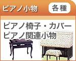 ピアノ関連グッズ
