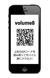 volume8のモバイルQRコード