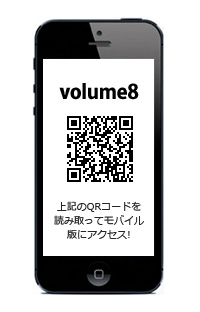 volume8�Υ�Х���QR������