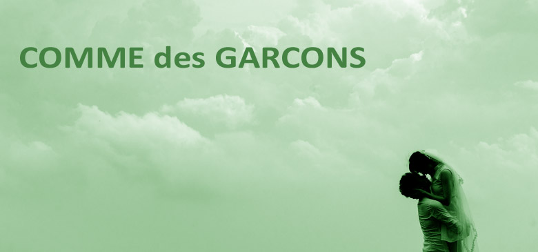 コムデギャルソン(COMME des GARCONS)のブランドカテゴリー