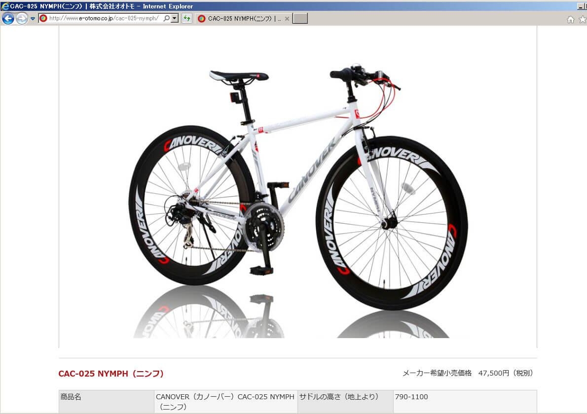 クロスバイク 700c(700×28C) 自転車 シマノ21段変速 60mmディープリム CANOVER(カノーバー) CAC-025 NYMPH(ニンフ) 激安自転車通販 クロスバイク 700c 自転車 シマノ21段変速 60mmディープリム