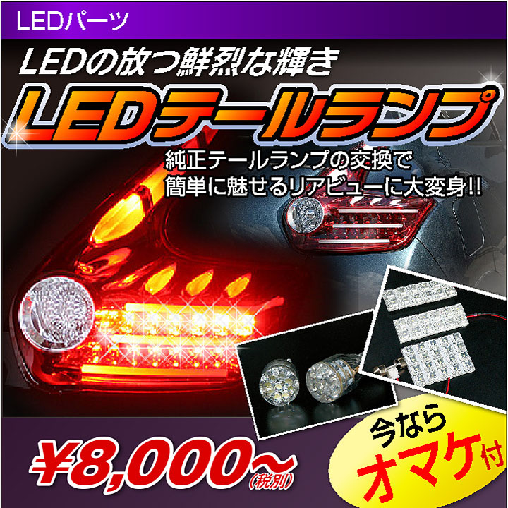 カー用品通販ショップ VS-ONE-LEDテールランプ