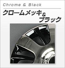 クロームメッキ&ブラック
