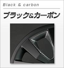 ブラック&カーボン
