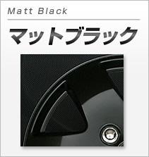 マットブラック