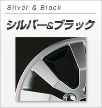 シルバー&ブラック