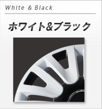 ホワイト&ブラック