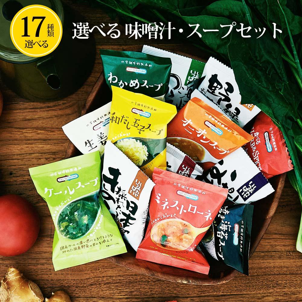 味噌汁・スープセット