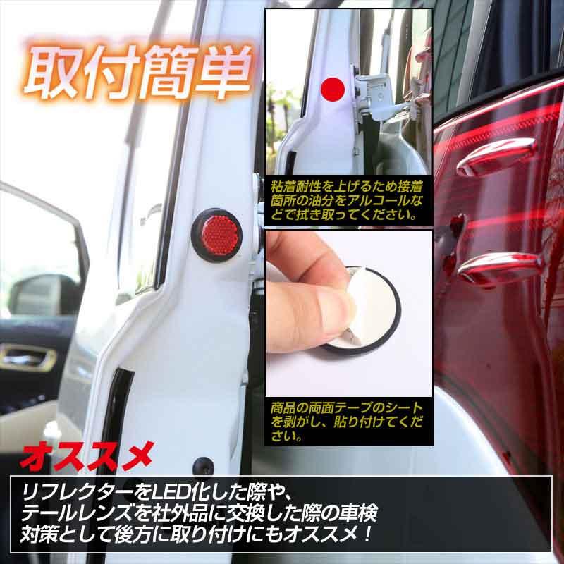 汎用 反射板 リフレクター 35mm 赤 丸型 反射板機能付き 両面テープ 2個set 追突防止