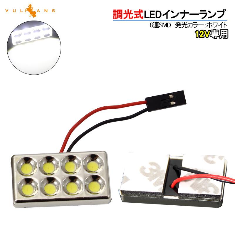 調光式 LEDインナーランプ SMD8連 12V専用 車内灯 室内灯 ルームランプ ルームライト フットランプ グローボックスランプ ホワイト