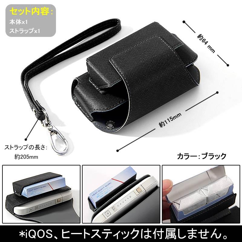 IQOS レザーケース ヒートスティック型 電子タバコ IQOS専用 レザー アイコス ケース 収納ケース ブラック Aタイプ