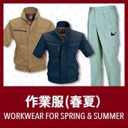 作業服(春夏)