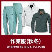 作業服(秋冬)