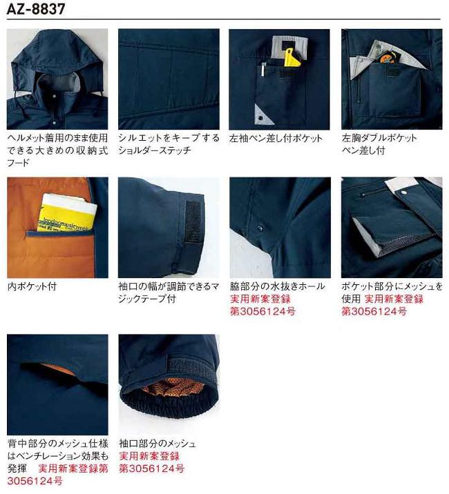takaya-az-8837_s.jpg