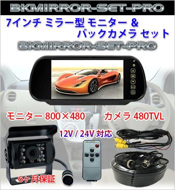 7インチ ミラー型 バックカメラセット モニター解像度:800(RGB)×480