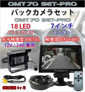 7インチモニター+18LED バックカメラ