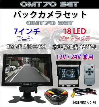 豪華セット!7インチモニター+バックLEDカメラ+20Mケーブル 7インチTFT液晶モニター 18LEDバックカメラ