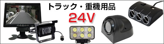 トラック・重機用品 24V