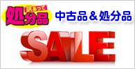 中古品/処分品 SALE