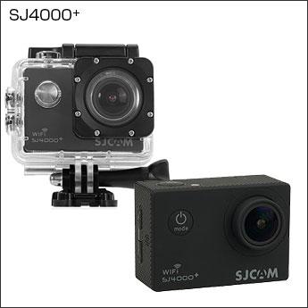 SJCAM 正規品 SJ4000+(plus) 液晶1.5インチ Wi-Fi機能搭載 レビューを書いてバッテリーをもらおう! アクションカメラ ドライブレコーダー ビデオカメラ◇SJ4000+