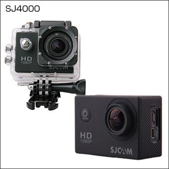 高画質 1080P防水 多機能スポーツカメラ SJCAM SJ4000