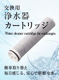 浄水器カートリッジ