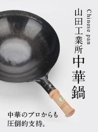 山田工業所中華鍋