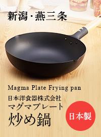 マグマプレート 炒め鍋