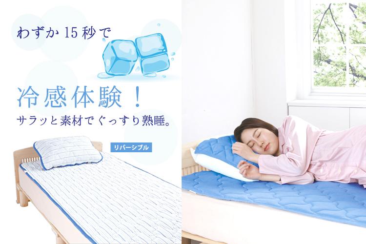 わずか15秒で冷感体験!サラッと素材でぐっすり熟睡。