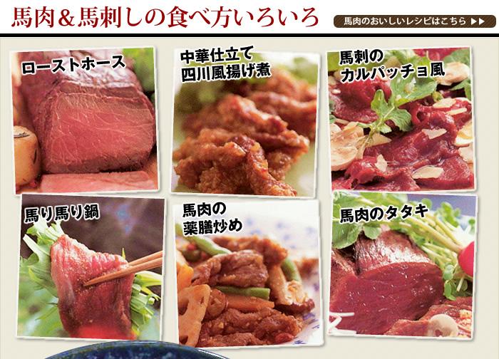 馬肉のおいしいレシピはこちら♪