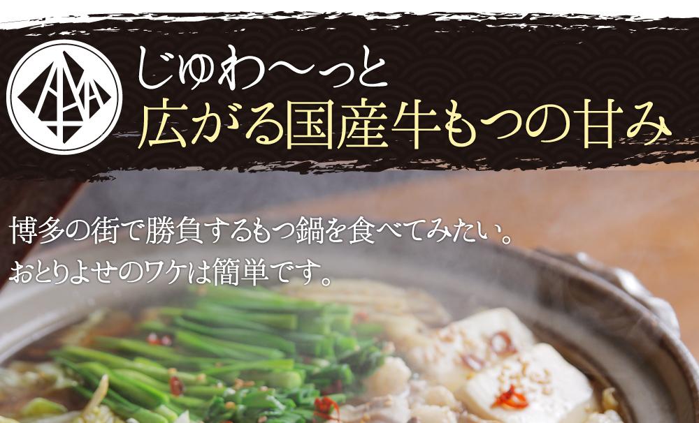 博多若杉のもつ鍋は国産牛ホルモン