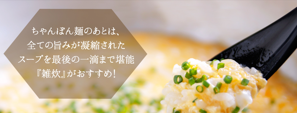 もっちりちゃんぽん麺