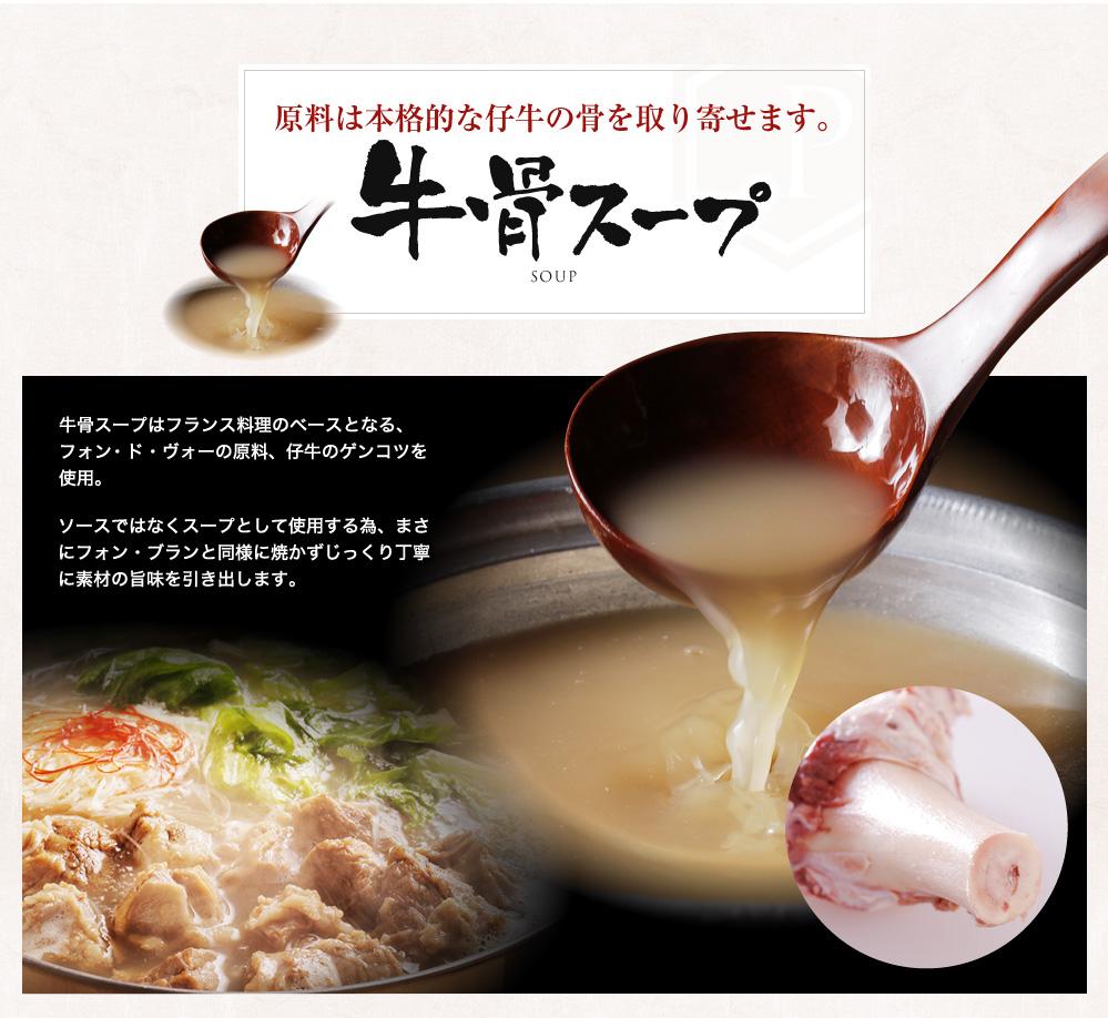 牛骨スープ