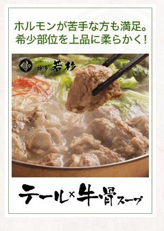 テール 牛骨スープ