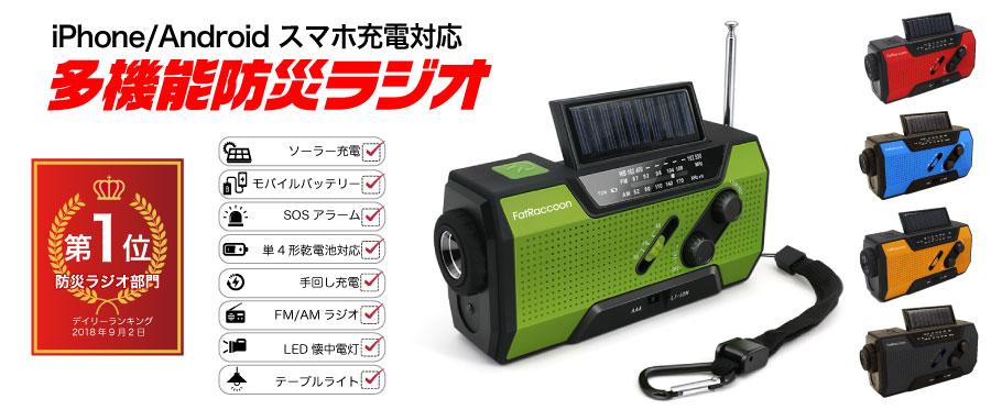 防災ラジオ部門 楽天デイリーランキング1位 多機能防災ラジオ レビュー高評価