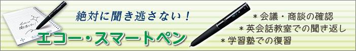 学研 エコースマートペン